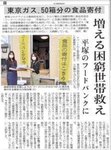 5月29日の朝日新聞に掲載