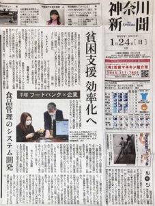 20210124神奈川新聞掲載記事