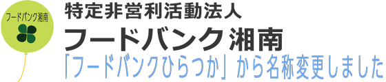 NPO法人フードバンク湘南